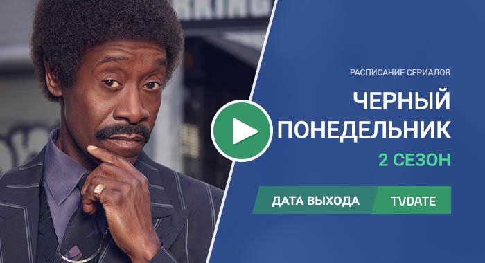 Видео про 2 сезон сериала Черный понедельник
