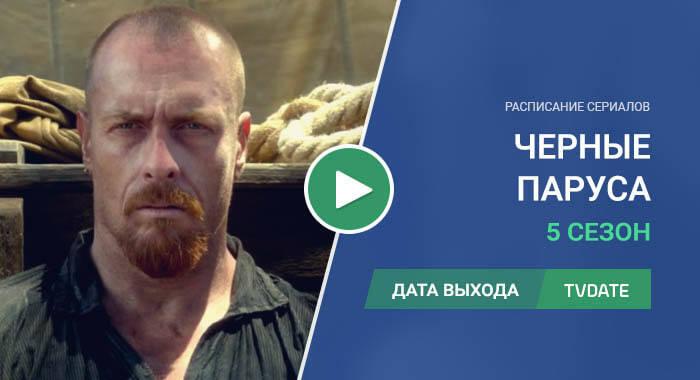 Видео про 3 сезон сериала Черные паруса