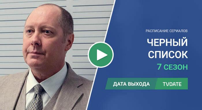 Видео про 7 сезон сериала Черный список