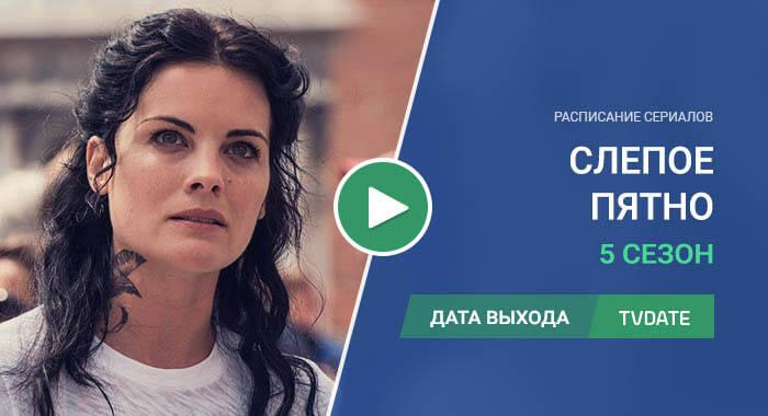 Видео про 5 сезон сериала Слепое пятно