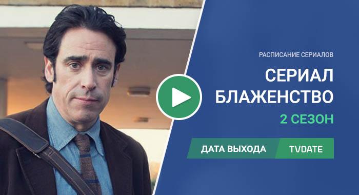 Видео про 2 сезон сериала Блаженство