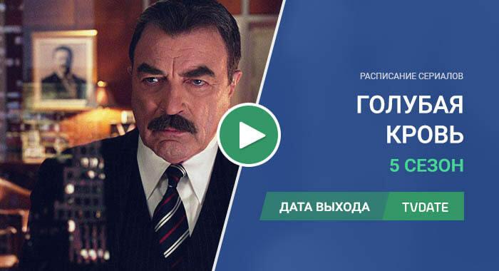 Видео про 10 сезон сериала Голубая кровь