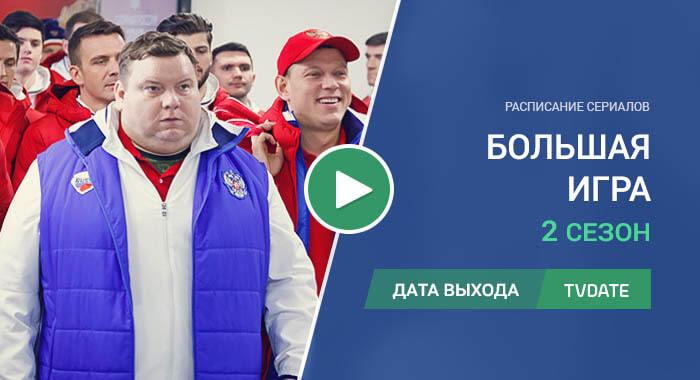 Видео про 2 сезон сериала Большая Игра