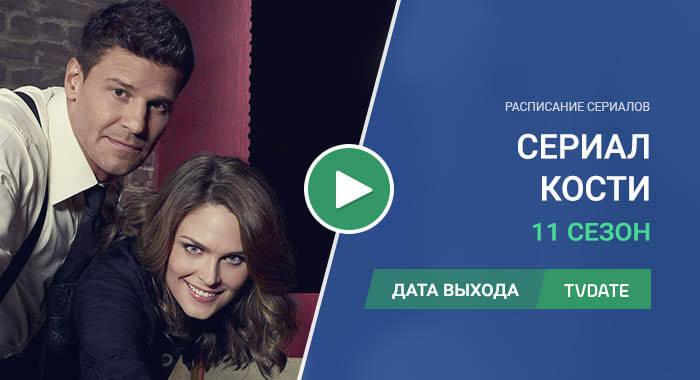 Видео про 11 сезон сериала Кости
