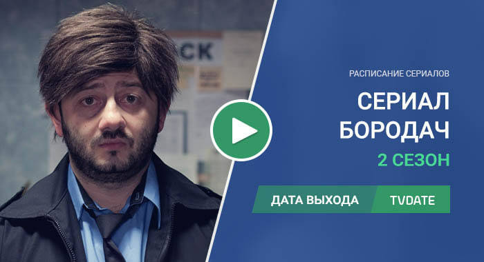 Видео про 2 сезон сериала Бородач