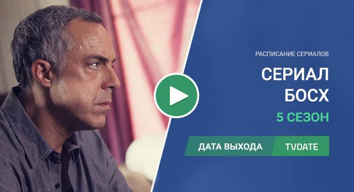Видео про 5 сезон сериала Босх