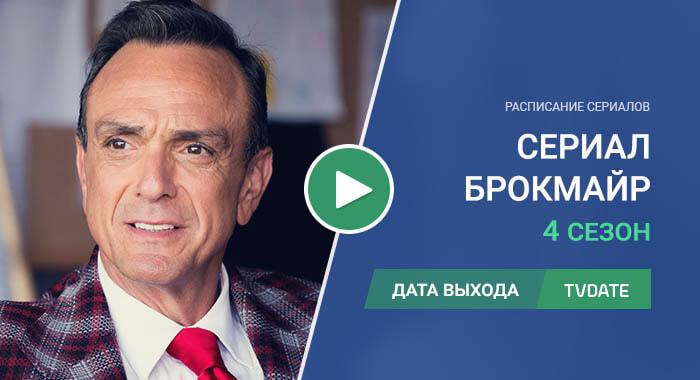 Видео про 4 сезон сериала Брокмайр