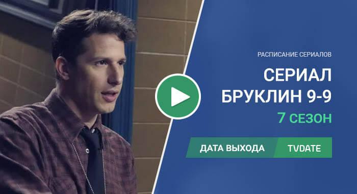 Видео про 7 сезон сериала Бруклин 9-9