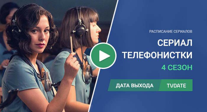 Видео про 4 сезон сериала Телефонистки