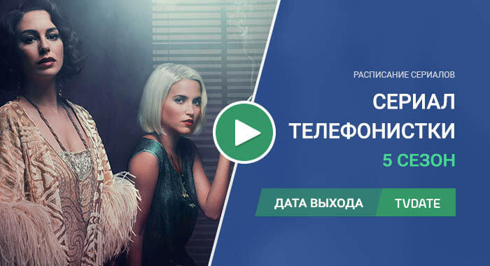 Видео про 5 сезон сериала Телефонистки
