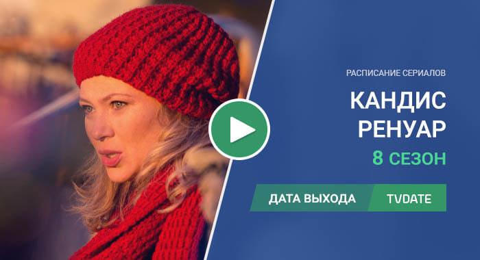 Видео про 8 сезон сериала Кандис Ренуар
