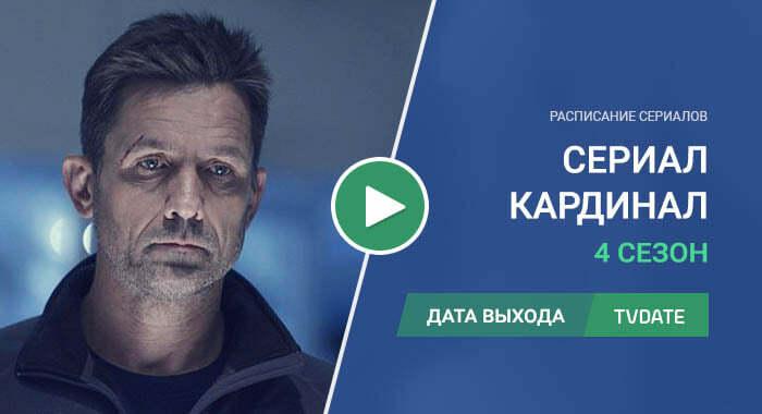 Видео про 4 сезон сериала Кардинал