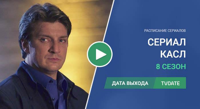 Видео про 8 сезон сериала Касл