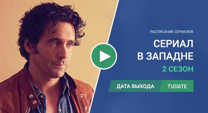 Видео про 2 сезон сериала В западне