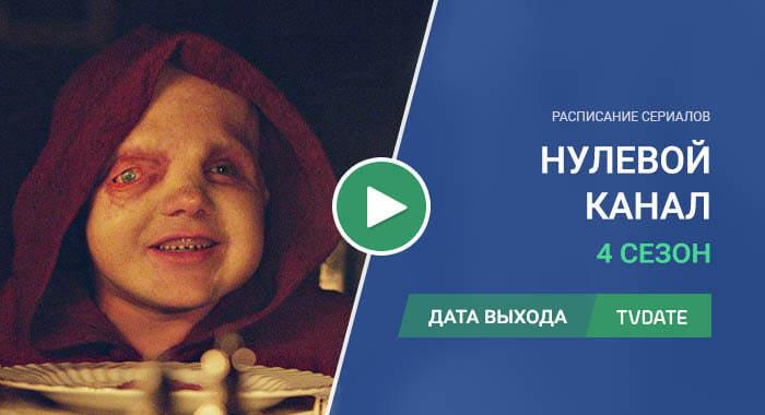 Видео про 4 сезон сериала Нулевой канал