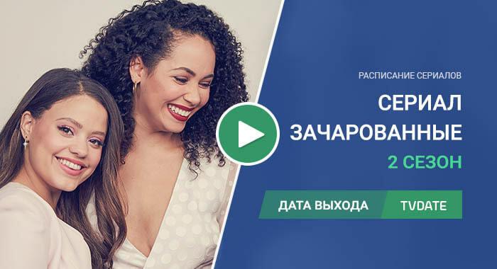 Видео про 2 сезон сериала Зачарованные