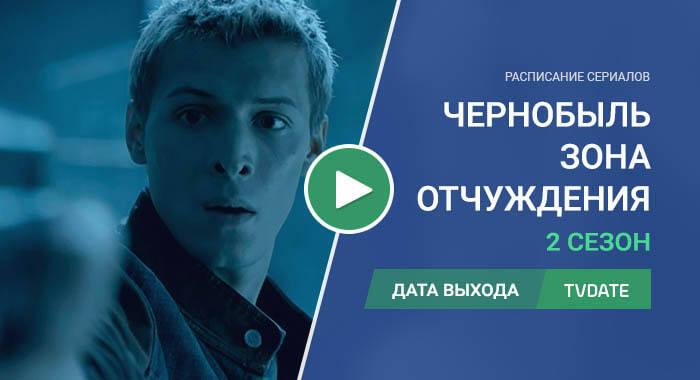Видео про 2 сезон сериала Чернобыль: Зона отчуждения