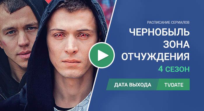 Видео про 4 сезон сериала Чернобыль: Зона отчуждения