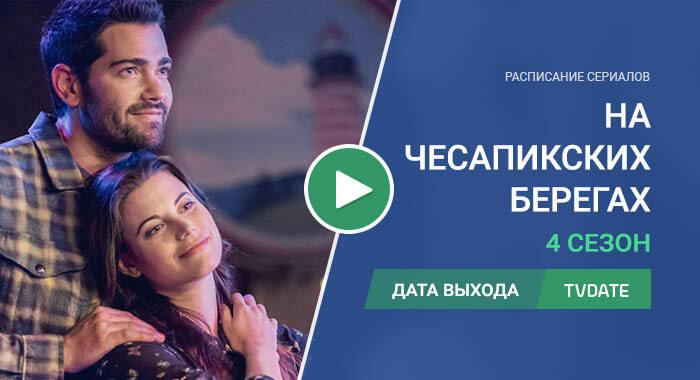Видео про 4 сезон сериала На Чесапикских берегах
