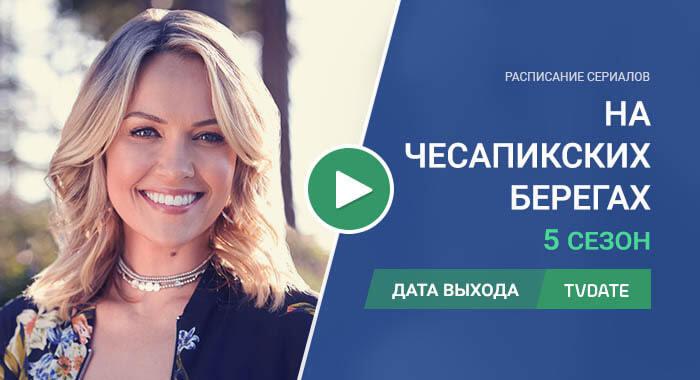 Видео про 5 сезон сериала На Чесапикских берегах