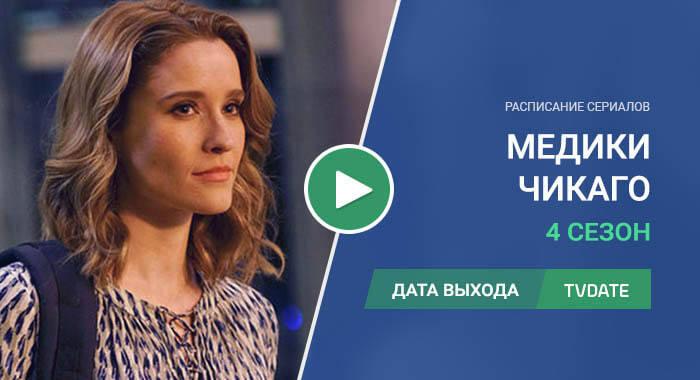 Видео про 4 сезон сериала Медики Чикаго