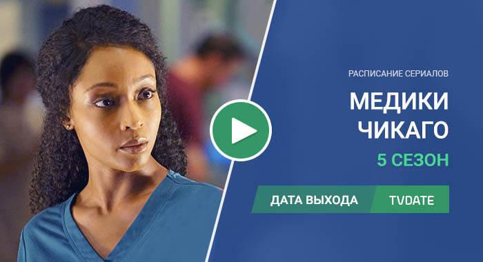 Видео про 5 сезон сериала Медики Чикаго