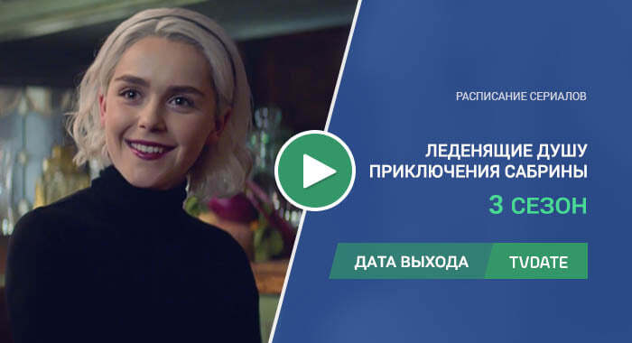 Видео про 3 сезон сериала Леденящие душу приключения Сабрины