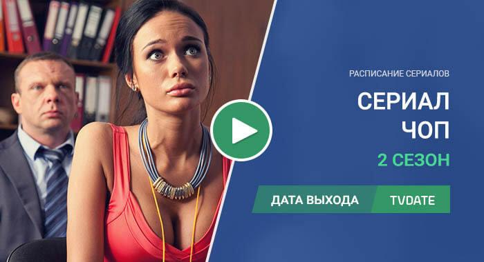 Видео про 2 сезон сериала ЧОП
