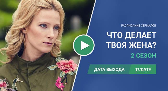 Видео про 2 сезон сериала Что делает твоя жена?