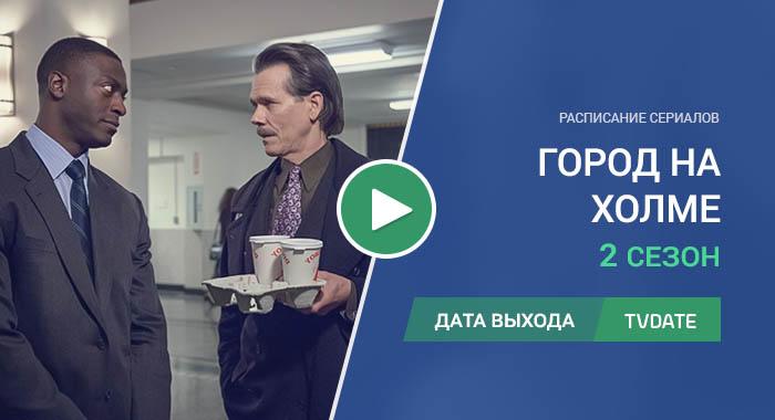 Видео про 2 сезон сериала Город на холме