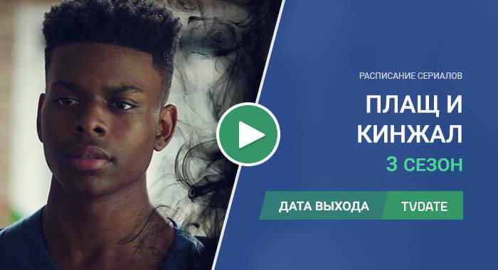 Видео про 3 сезон сериала Плащ и Кинжал