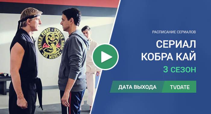 Видео про 3 сезон сериала Кобра Кай