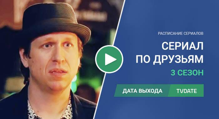 Видео про 3 сезон сериала По друзьям