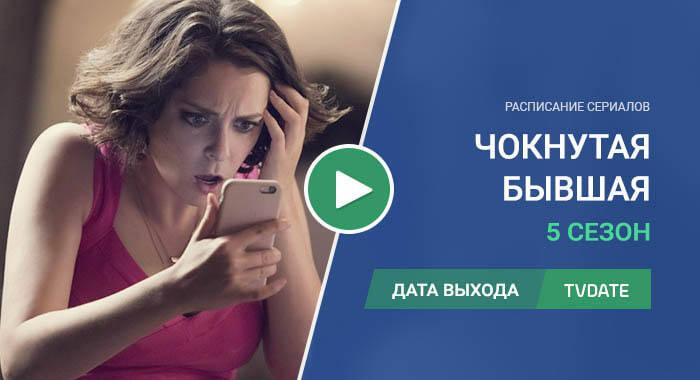 Видео про 5 сезон сериала Чокнутая бывшая