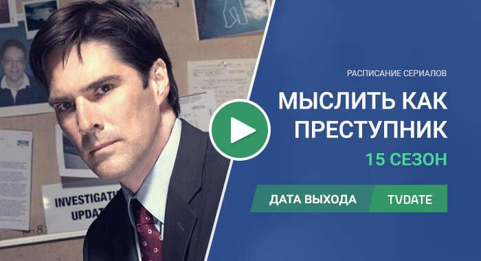 Видео про 15 сезон сериала Мыслить как преступник