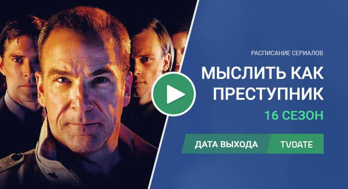 Видео про 16 сезон сериала Мыслить как преступник