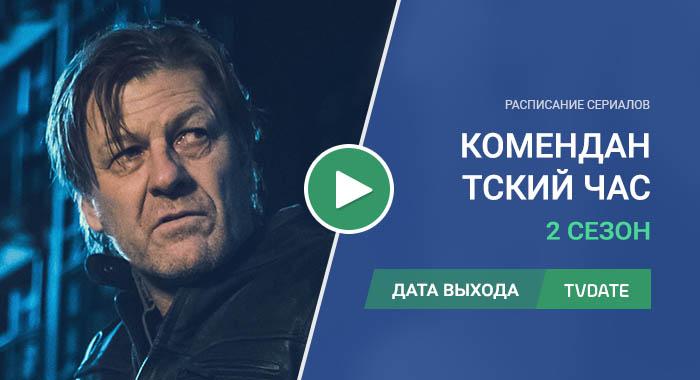 Видео про 2 сезон сериала Комендантский час