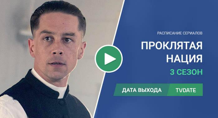 Видео про 3 сезон сериала Проклятая нация