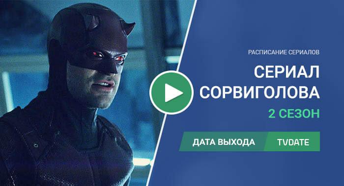 Видео про 2 сезон сериала Сорвиголова