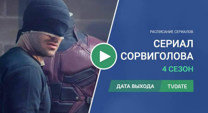 Видео про 4 сезон сериала Сорвиголова