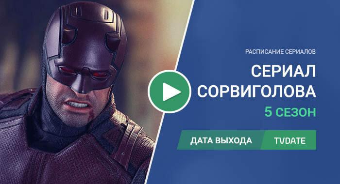 Видео про 5 сезон сериала Сорвиголова