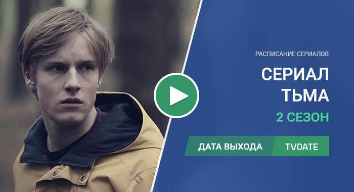 Видео про 2 сезон сериала Тьма