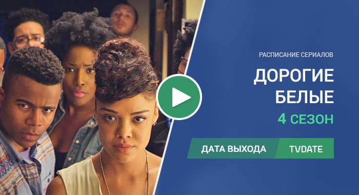 Видео про 4 сезон сериала Дорогие белые