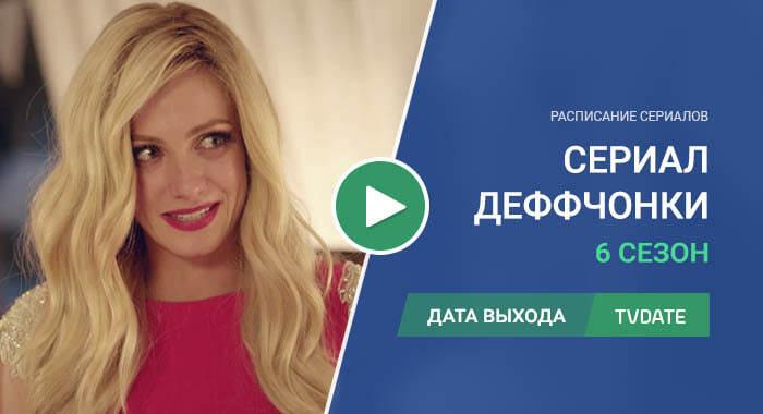 Видео про 6 сезон сериала Деффчонки