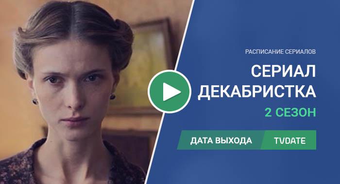 Видео про 2 сезон сериала Декабристка
