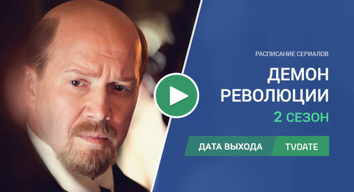 Видео про 2 сезон сериала Демон революции