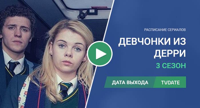 Видео про 3 сезон сериала Девчонки из Дерри