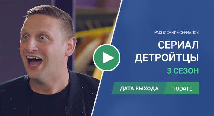 Видео про 3 сезон сериала Детройтцы