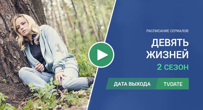 Видео про 2 сезон сериала Девять жизней