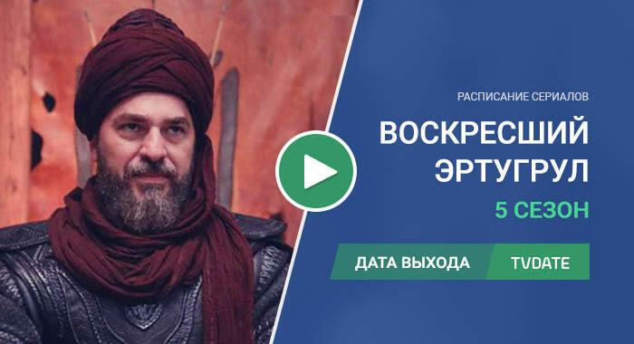 Видео про 5 сезон сериала Воскресший Эртугрул